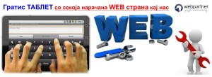 webpartner_promotivno_2015