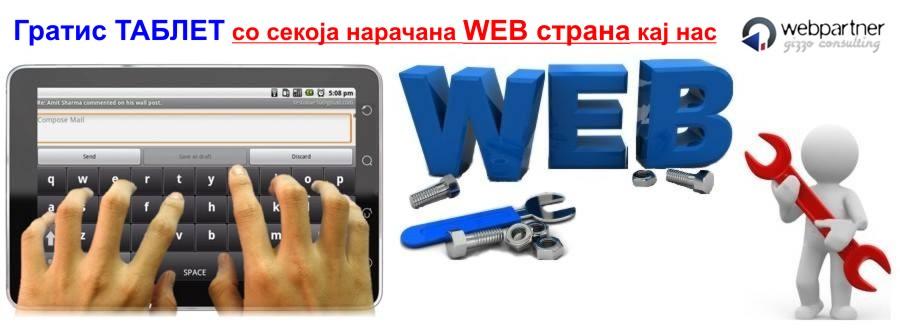 Нарачај WEB страна
