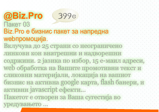 Web@BizPro